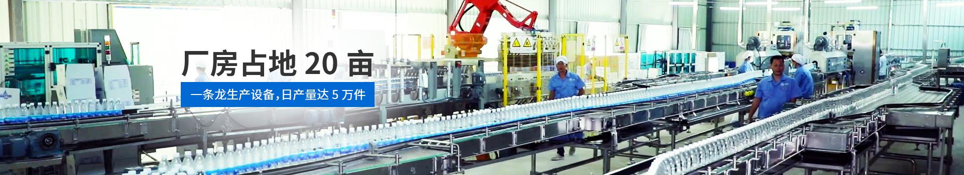 甘甜泉一条龙生产设备,日产量达5万件