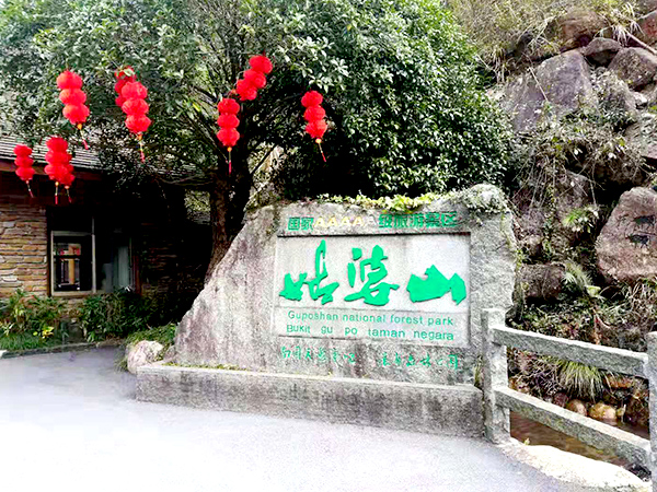 姑婆山国家森林公园矿泉水定制案例