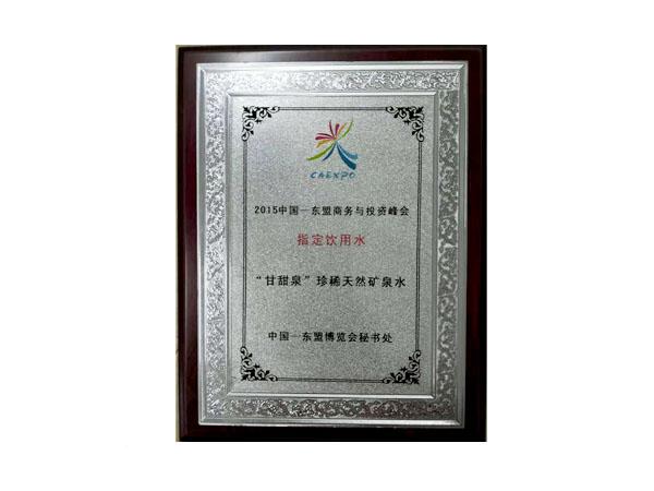 甘甜泉-2015中国东盟商务与投资峰会制定饮用水