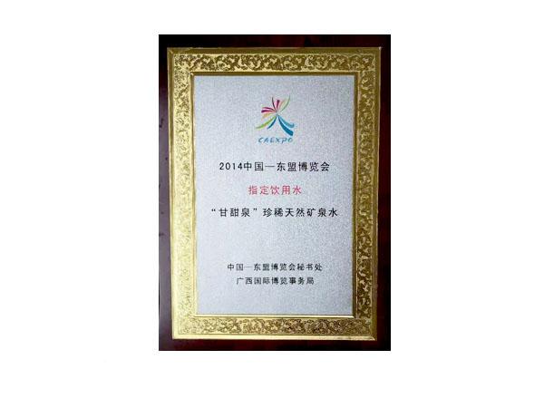 甘甜泉-2014中国东盟博览会指定饮用水
