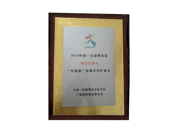 甘甜泉-东盟博览会指定饮用水