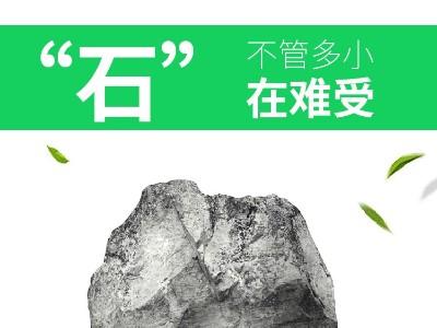 甘甜泉:肾结石跟尿结石一样吗 肾结石跟尿结石怎么辨别