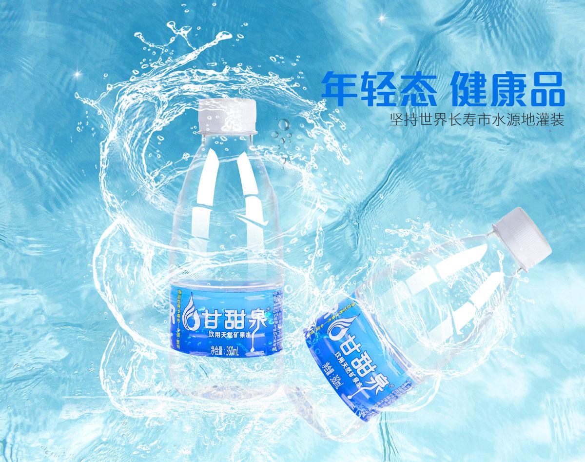 甘甜泉360ml瓶装水