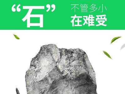 甘甜泉矿泉水:有关结石的小秘密