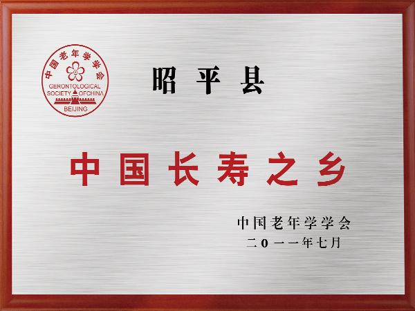 昭平县-长寿之乡