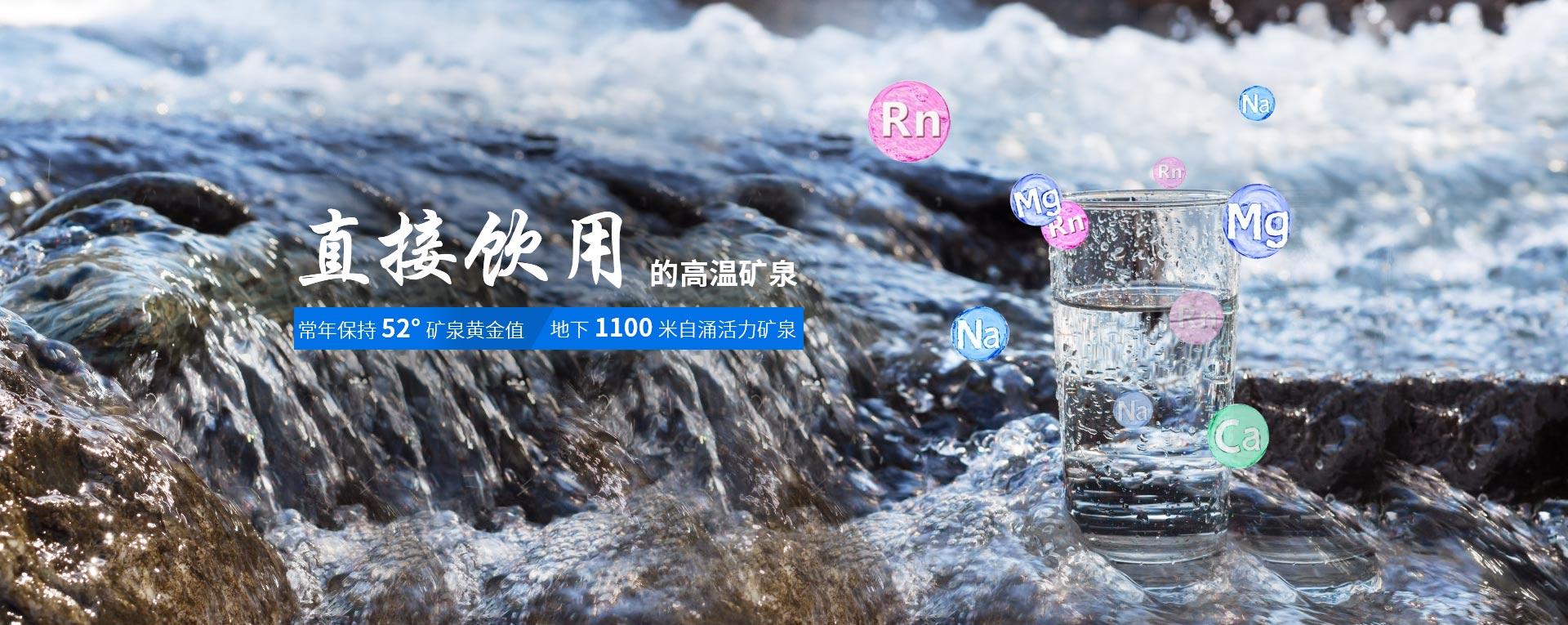 甘甜泉-饮用天然矿泉水,符合国家特殊监测标准