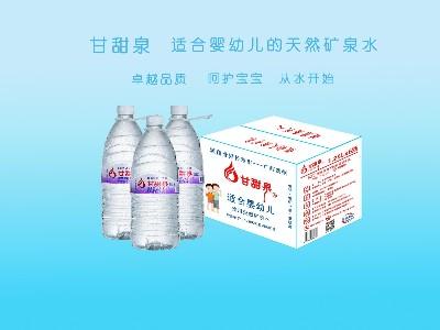 关注母婴饮水健康,我们责无旁贷!甘甜泉矿泉水新推出一款母婴水!